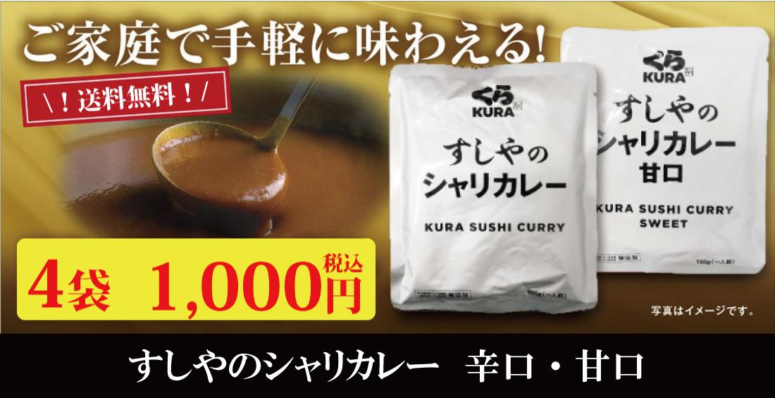 1000円ポッキリカレー