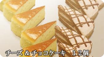 プレミアムチーズ&チョコケーキ