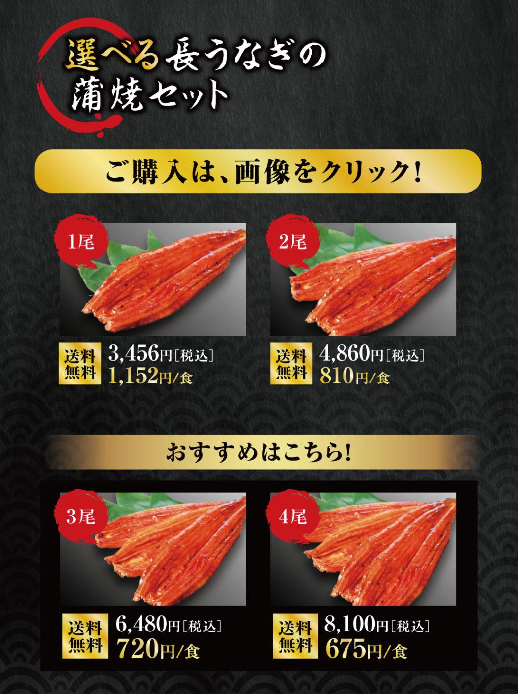 うなぎ長焼 3尾