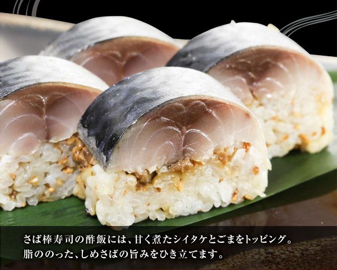 さば棒寿司シャリ