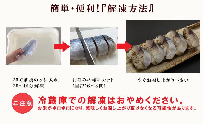 さば棒寿司解凍方法