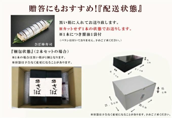 さば棒寿司配送方法