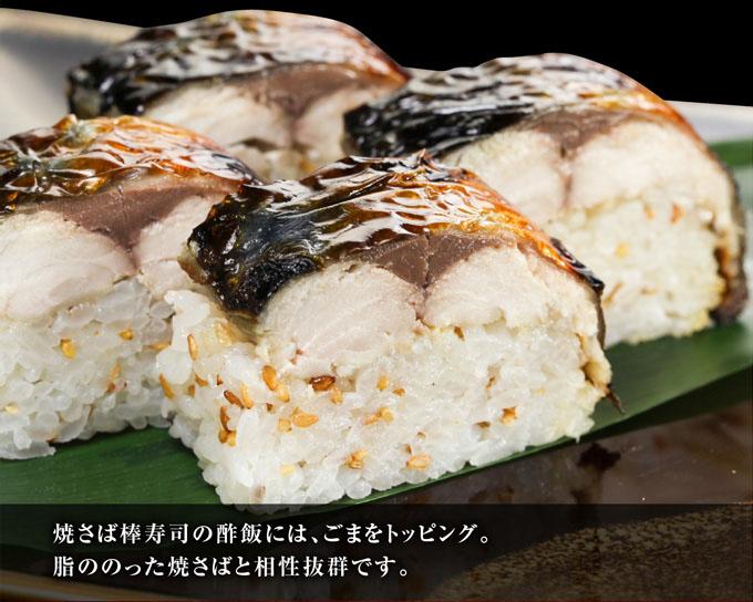 焼さば棒寿司シャリ