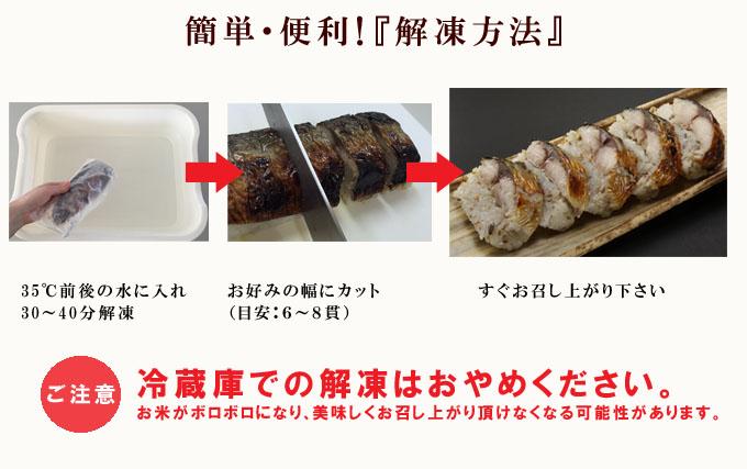 焼さば棒寿司解凍方法