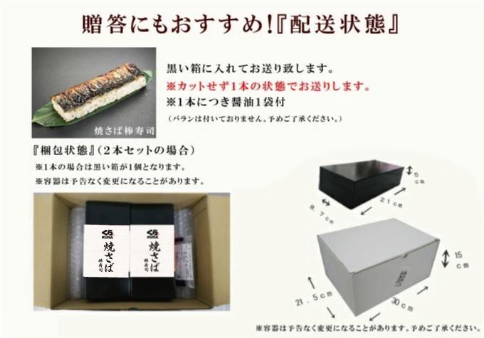 焼さば棒寿司配送方法